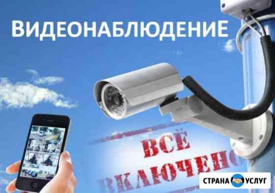 Видеонаблюдение (офис и дом ) удалённый контроль Курск