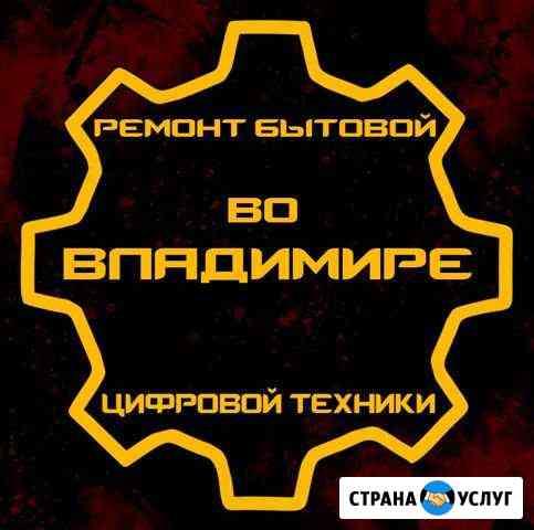 Ремонт телевизоров Владимир