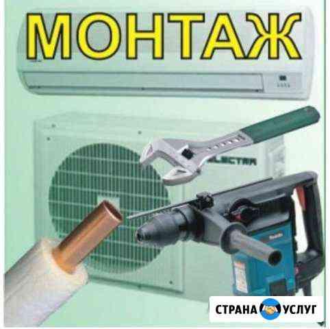 Монтаж кондиционера, Техническое обслуживание Чебоксары