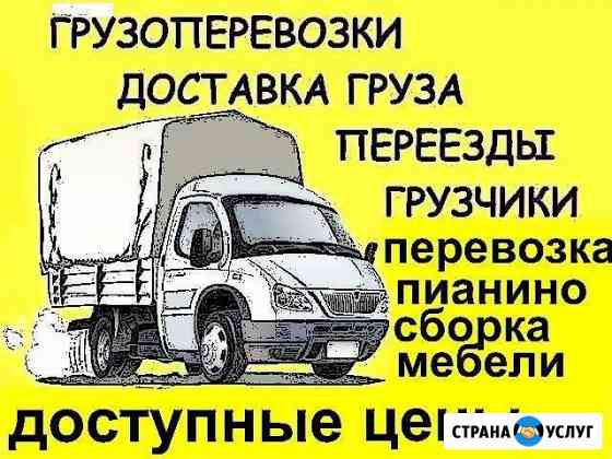 Грузоперевозки грузчики Красноярск