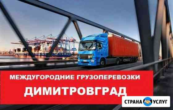 Грузоперевозки Димитровград