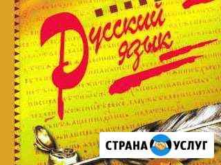 Репетиторство по русскому языку Элиста