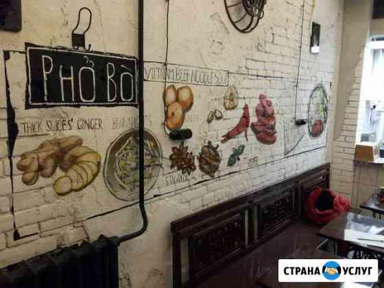 Роспись стен, граффити, фасадов, аэрография Новосибирск