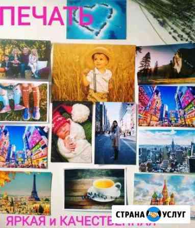 Печать фотографий Тюмень