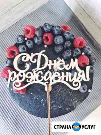 Торт на заказ Петрозаводск