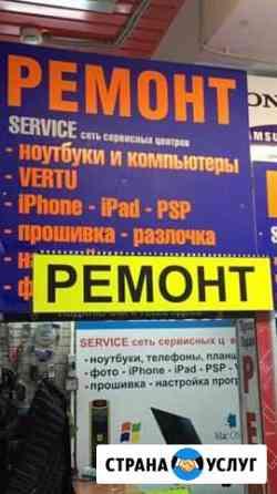 Ремонт Телефона/Планшета/Ноутбука Москва