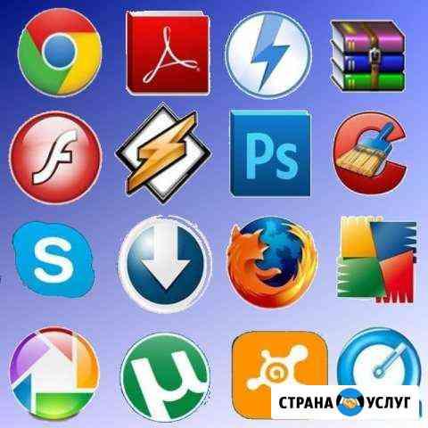 Установка Систем Офисных программ Ремонт ноутбуков Челябинск