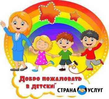 Частный детский сад Ижевск