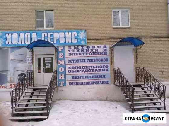 Ооо Холод-сервис Миасс