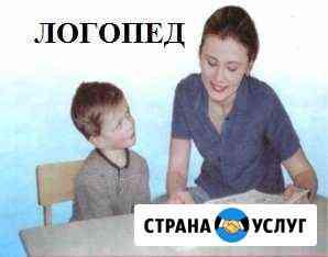 Логопед (консультации, занятия) Новокузнецк