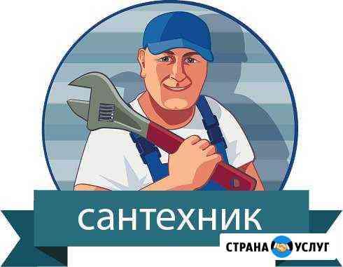 Сантехник Белгород