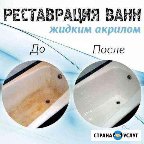 Реставрация ванн Комсомольск-на-Амуре