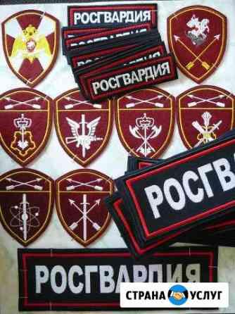 Шевроны, нашивки изготовление, вышивка логотипов Барнаул