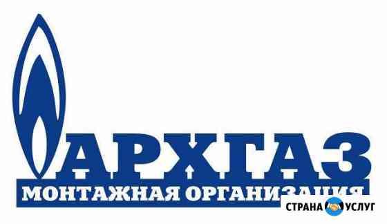 Замена и подключение газовых счетчиков и плит Северодвинск