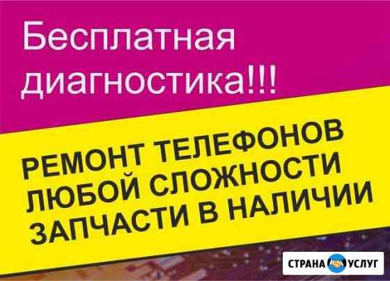 Ремонт телефонов Архангельск