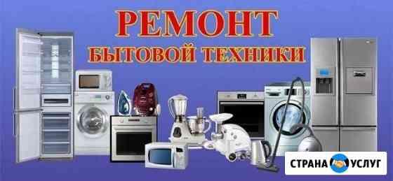 Ремонт бытовой и электро техники любой Ставрополь