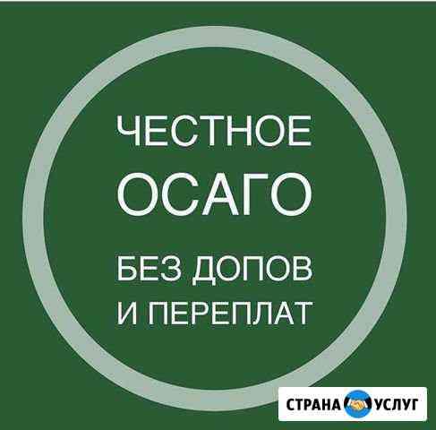 Осаго дистанционно Якутск