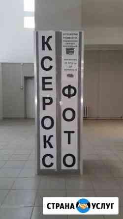 Оперативная полиграфия Смоленск