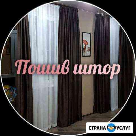 Пошив штор, постельного белья и чехлов на стулья Сочи