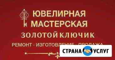 Ремонт ювелирных изделий Кострома