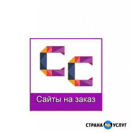 Создание сайтов любой сложности для бизнеса Казань