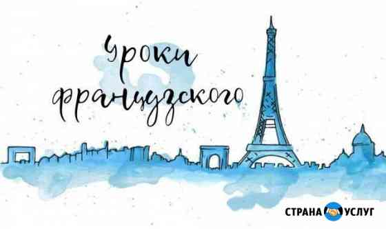 Уроки французского языка 75 минут Калуга