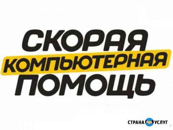 24 на 7 Выезд мастера по ремонту ноутбуков и компь Якутск