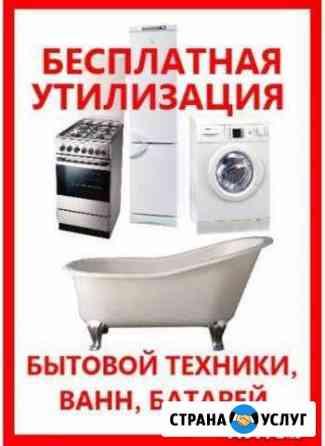 Вывоз ванн, хол-ков, стир.машин, плит Пермь