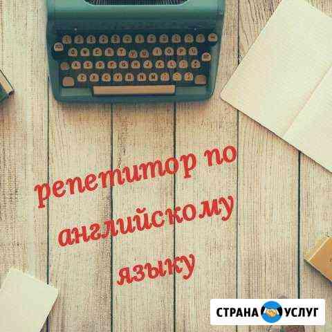 Репетиторство Петропавловск-Камчатский