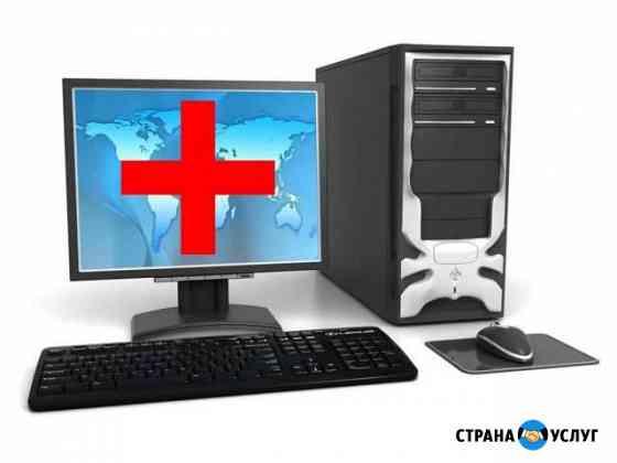 Компьютерный мастер. Все виды ремонта ноутбука пк Нижний Новгород