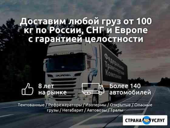 Грузоперевозки 47 Санкт-Петербург