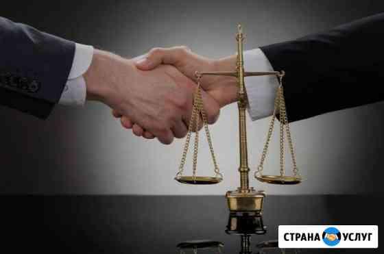 Юридические услуги Димитровград