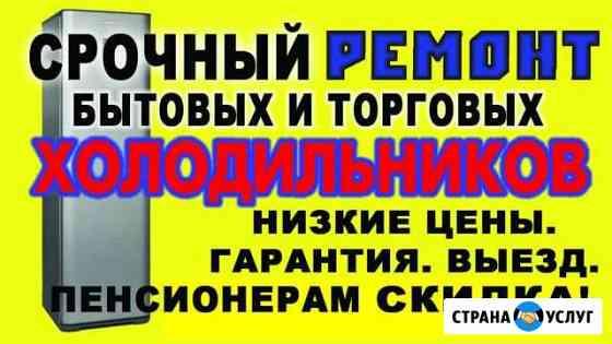 Ремонт холодильников Ковров