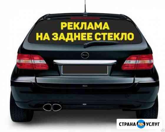 Реклама на заднем стекле автомобиля Воронеж