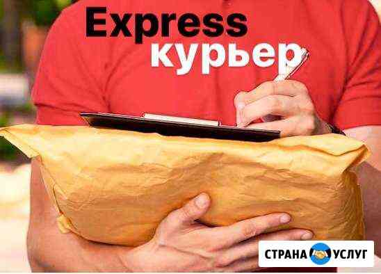 Услуги Express курьера 24 часа по городу и области Воронеж