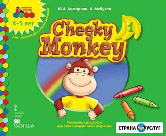 Кружок английского языка для детей 4-7 лет Алдан