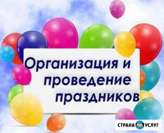 Организация праздников Комсомольск-на-Амуре