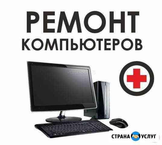 Ремонт и настройка компьютеров, ноутбуков Боровичи
