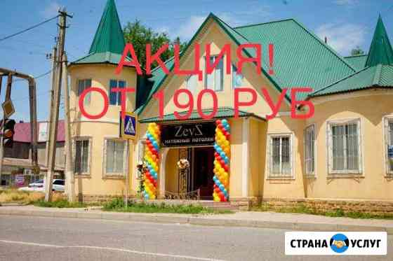 Натяжные потолки от фирмы Zevs Кизляр