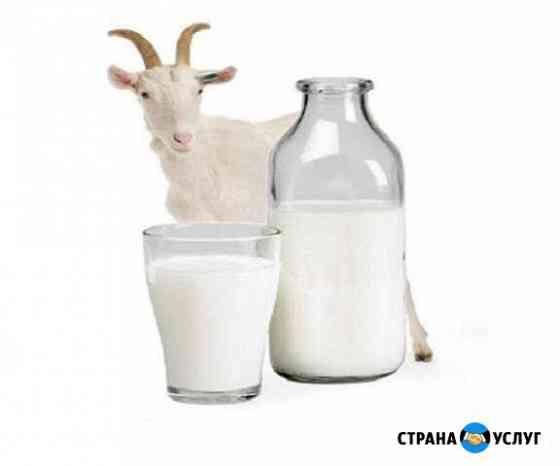 Козье молоко Черкесск