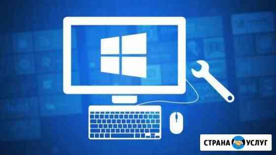 Настройка компьютера, переустановка Windows Чульман