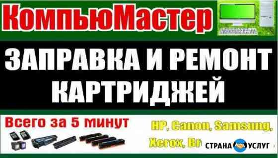 Заправка лазерных и струйных картриджей Балаково