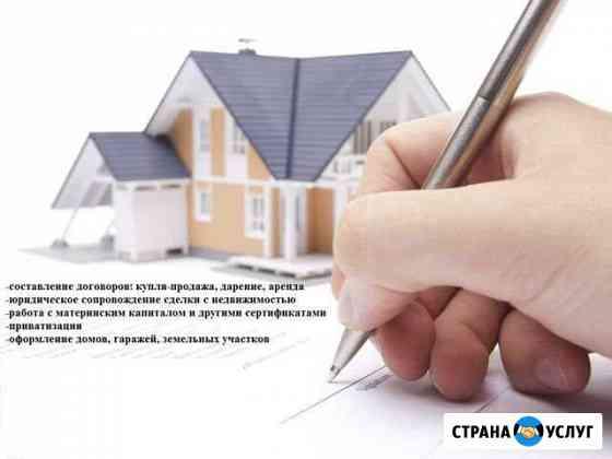 Составление договоров, сопровождение сделок Великий Новгород