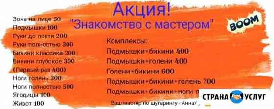 Шугаринг для девушек Магнитогорск
