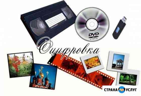 Оцифровка видеокассет VHS, VHS(c) Абакан