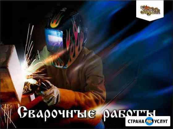 Сварочные работы Петропавловск-Камчатский