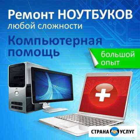 Ремонт компьютеров,ноутбуков,установка windows Шахты