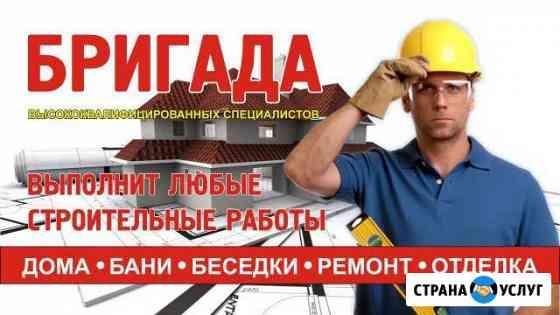 Ремонт и строительство от А до Я Обнинск