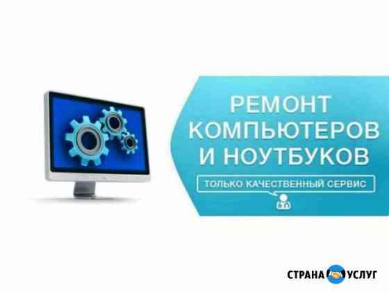 Ремонт и обслуживание компьютерной техники Нальчик