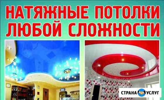 Натяжные потолки Моршанск